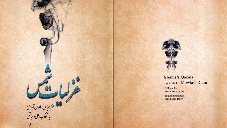 Shams's Qazals